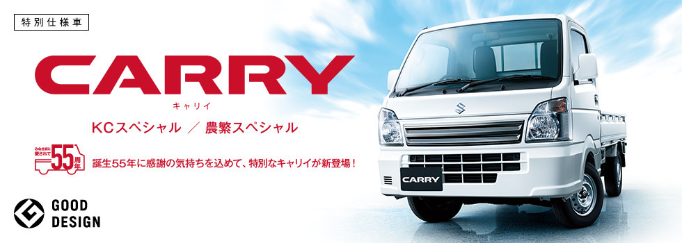 CARRY_SPECIAL_20160810